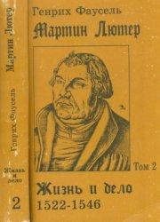 Фаусель Генрих. Мартин Лютер: Жизнь и дело. Том 2: 1522-1546
