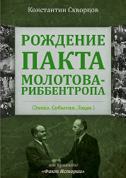 Скворцов К.В. Рождение пакта Молотова-Риббентропа