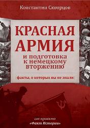 Скворцов К.В. Красная Армия и подготовка к немецкому вторжению (факты, о которых вы не знали)