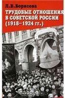 Борисова Л.В. Трудовые отношения в Советской России (1918 - 1924 гг.)