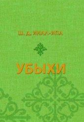 Инал-Ипа Ш.Д. Убыхи. Историко-этнографические очерки