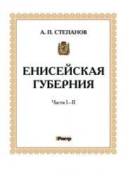 Степанов А. П. Енисейская губерния. Части I-II