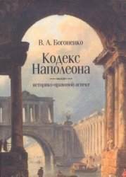 Богоненко В.А. Кодекс Наполеона. Историко-правовой аспект