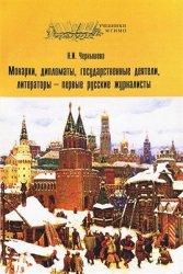 Чернышева Н.И. Монархи, дипломаты, государственные деятели, литераторы - первые русские журналисты