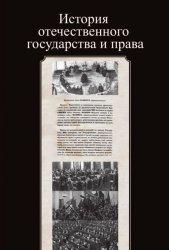 Михайлова Н.В., Курскова Г.Ю., Калина В.Ф. и др. История отечественного гос ...