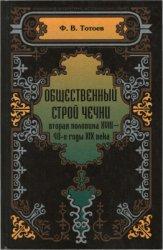 Тотоев Ф.В. Общественный строй Чечни: вторая половина XVIII-40-е годы XIX в ...