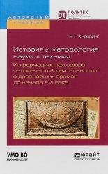 Кнорринг В.Г. История и методология науки и техники. Информационная сфера ч ...
