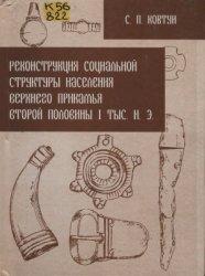 Ковтун С.П. Реконструкция социальной структуры населения Верхнего Прикамья второй половины I тыс. н.э