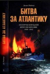 Райнер Д. Битва за Атлантику. Эскорты кораблей британских ВМС