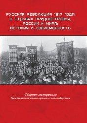 Русская революция 1917 года в судьбах Приднестровья, России и мира: история ...