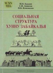 Крадин Н.Н., Данилов С.В., Коновалов П.Б. Социальная структура хунну Забайкалья