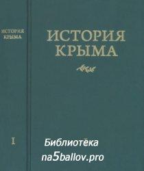 Юрасов А.В. (отв. ред.) История Крыма. Том 1