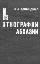 Аджинджал И.А. Из этнографии Абхазии