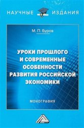 Буров М.П. Уроки прошлого и современные особенности развития российской эко ...