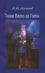 Хазанов, А. М. Тайна Васко да Гамы