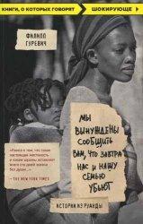 Гуревич, Филипп. Мы вынуждены сообщить вам, что завтра нас и нашу семью убьют. Истории из Руанды