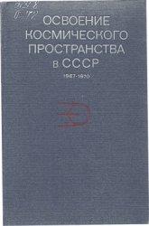 Петров Г.И. (отв. ред.) Освоение космического пространства в СССР. Официаль ...