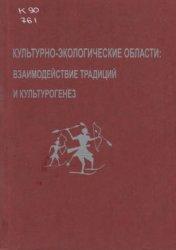 Савинов Д.Г. (отв. ред.). Культурно-экологические области взаимодействие традиций и культурогенез