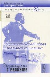 Абрамсон И.Г., Линке П., Офицеров В.А., Славин Б.Ф.(ред.) Социалистический  ...