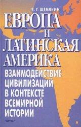 Шемякин Я.Г. Европа и Латинская Америка: Взаимодействие цивилизаций в контексте всемирной истории.