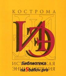 Шустов А.К. (гл. ред.). Кострома. Историческая энциклопедия