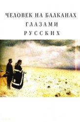 Гришина Р.П., Шемякин А.Л. (отв. ред.). Человек на Балканах глазами русских