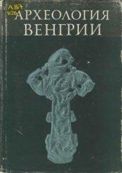 Титов В.С., Эрдели И. (отв. ред.). Археология Венгрии