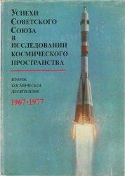 Благонравов А.А. (отв. ред.) Успехи Советского Союза в исследовании космического пространства 1967 - 1977