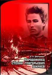 Дмитриева О.Н. Народоволец Степан Григорьевич Ширяев