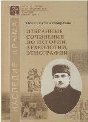 Акчокраклы Осман Нури. Избранные сочинения по истории, археологии, этнографии
