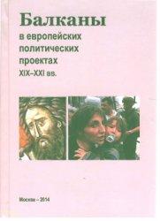 Гришина Р.П. (отв. ред.). Балканы в европейских политических проектах ХIХ-Х ...