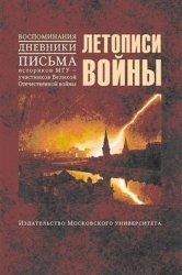 Богданов В.П., Ягодкина Е.О. (ред.) Летописи войны. Воспоминания, дневники, ...