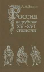 Зимин А. Россия на рубеже XV-XVI столетий (очерки социально-политической истории)