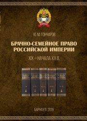 Гончаров Ю.М. Брачно-семейное право Российской империи XIX - начала XX в