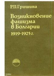 Гришина Р.П. Возникновение фашизма в Болгарии. 1919-1925 г