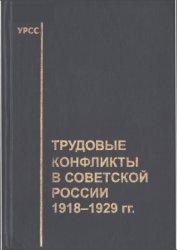 Кирьянов Ю.И. (ред.) Трудовые конфликты в советской России (1918-1929 гг.)