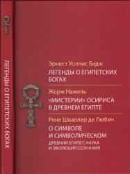 Бадж Э.У. Легенды о египетских богах. Нажель Ж. Мистерии Осириса в Древнем  ...
