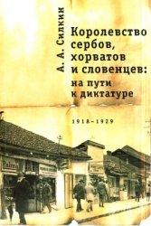 Силкин А.А. Королевство сербов, хорватов и словенцев: на пути к диктатуре.  ...