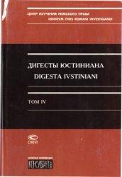 Кофанов Л.Л. Дигесты Юстиниана. Т. IV