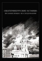 Мановцев А.А. «Екатеринбургские останки». Независимые исследования