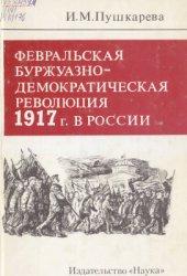 Пушкарева И.М. Февральская буржуазно-демократическая революция 1917 г. в Ро ...