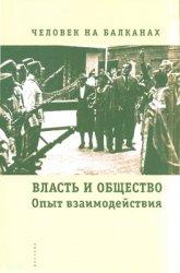 Гришина Р.П. (отв. ред.). Человек на Балканах: Власть и общество: опыт взаи ...