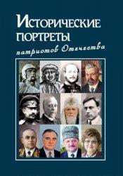 Бочарников И.В. (ред.) Исторические портреты патриотов Отечества. Том 5
