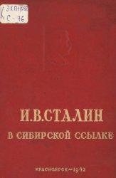 Москалев М.А., Горская Е.Т., Семигук З.И. (сост.) И.В. Сталин в сибирской ссылке