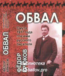 Крюков Ф. Обвал: Смута 1917 года глазами русского писателя