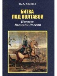 Кротов П.А. Битва под Полтавой. Начало Великой России
