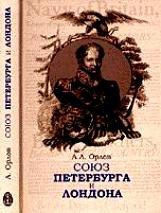 Орлов А.А. Союз Петербурга и Лондона. Российско-британские отношения в эпоху наполеоновских войн