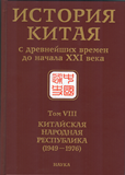 История Китая с древнейших времен до начала XXI века : В 10 т. Т. VIII : Ки ...
