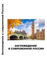 Айзенштат М.П. (ред.) Англоведение в современной России