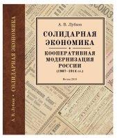 Лубков А.В. Солидарная экономика. Кооперативная модернизация России (1907-1914 гг.)
